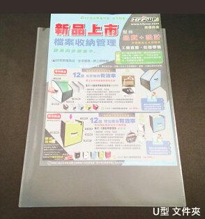 ~辦公必備~(1打12入)U310U型文件夾檔案夾資料夾透明夾