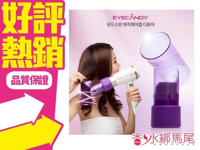 韓國 EYECANDY Wind Spin 魔法捲髮器 魔法龍捲風烘罩 一入?香水綁馬尾?