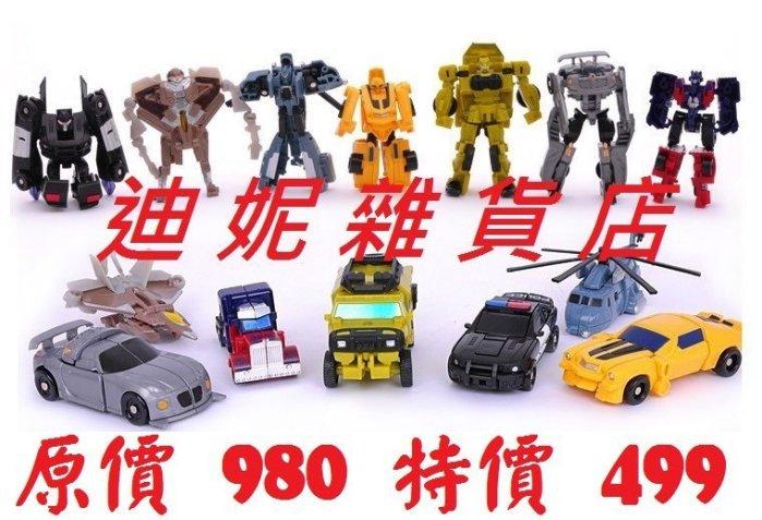 蒙巴迪 變型金剛 變型機器人 汽車 飛機 直升機 玩具 一組七隻  A045 DINISH