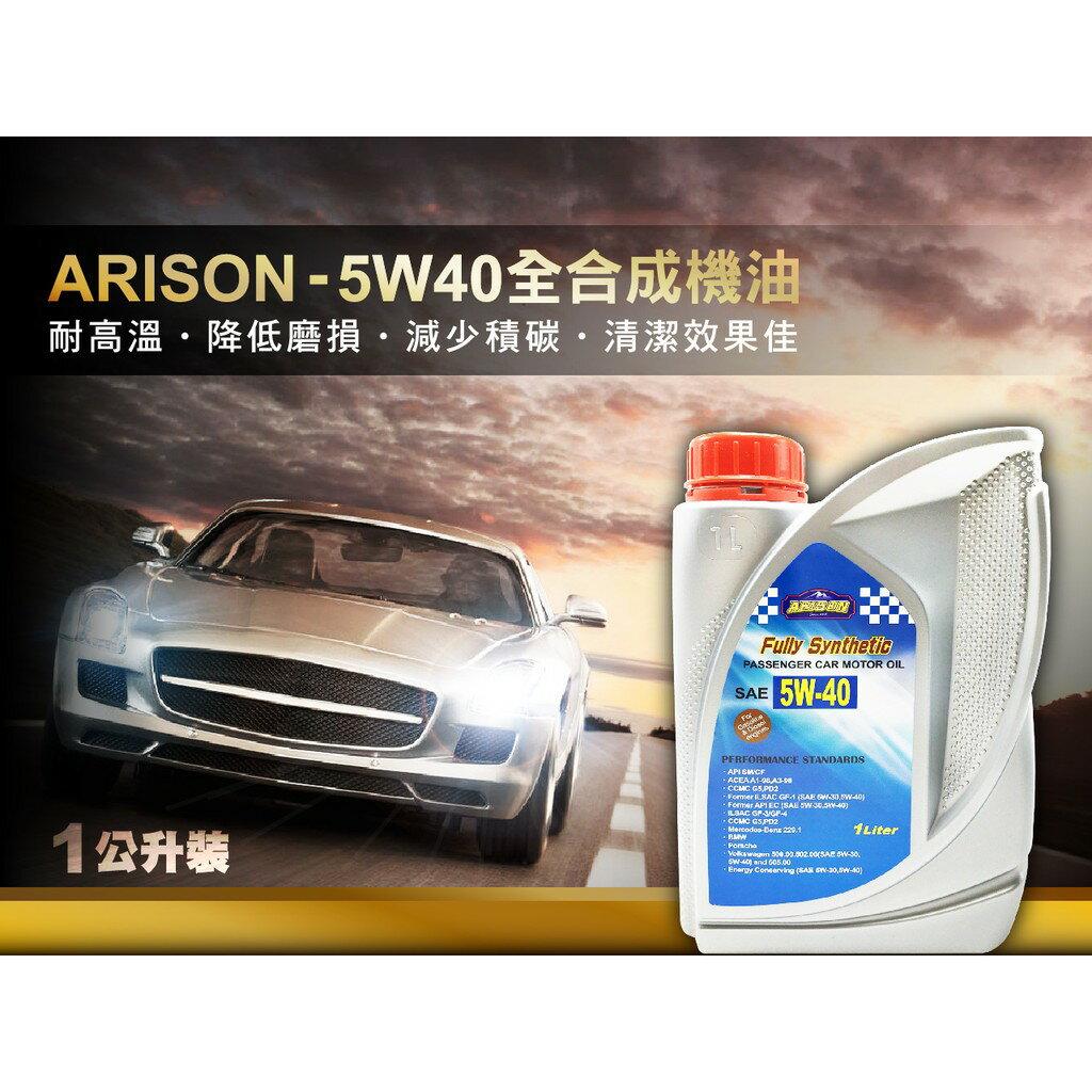 【艾瑞森】5W40 全合成機油 5W50 5W30 5W30 C3 認證 CVT 變速箱油 剎車油 水箱精