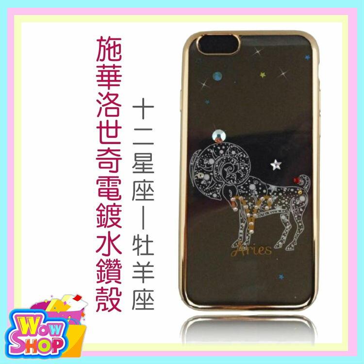 施華水鑽 電鍍鑽殼TPU Aries 牡羊座 iPhone6 / iPhone6s/ iPhone6+ / iPhone6s+