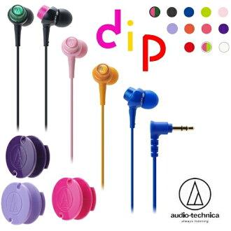 audio-technica 鐵三角 ATH-CKL203 耳塞式耳機 透明晶巧多彩 附捲線器
