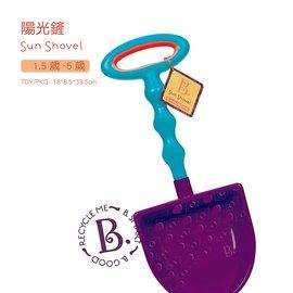 【淘氣寶寶】 美國 B.Toys 感統玩具 陽光鏟