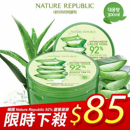 韓國 Nature Republic 92%蘆薈凝膠 300mL【N200468】