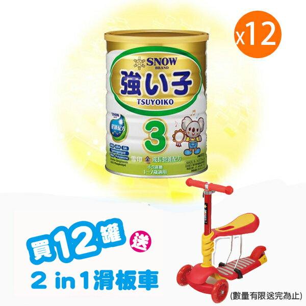 【6罐贈字母拼拼樂&12罐贈2in1滑板車(送完為止)】【雪印】金強子3號奶粉