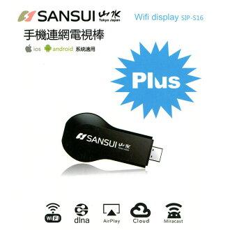 【SANSUI日本山水】HDMI手機連網電視棒(PLUS加強版)(SIP-S16)◆支援ios/android系統適用