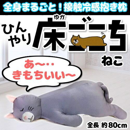 日本代購預購 日本進口 再讓我睡一下 接觸冷感抱枕娃娃玩偶 柴犬貓咪小狗 長80cm 876-042 876-043