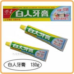 【九元生活百貨】白人牙膏/130g 雙氟牙膏