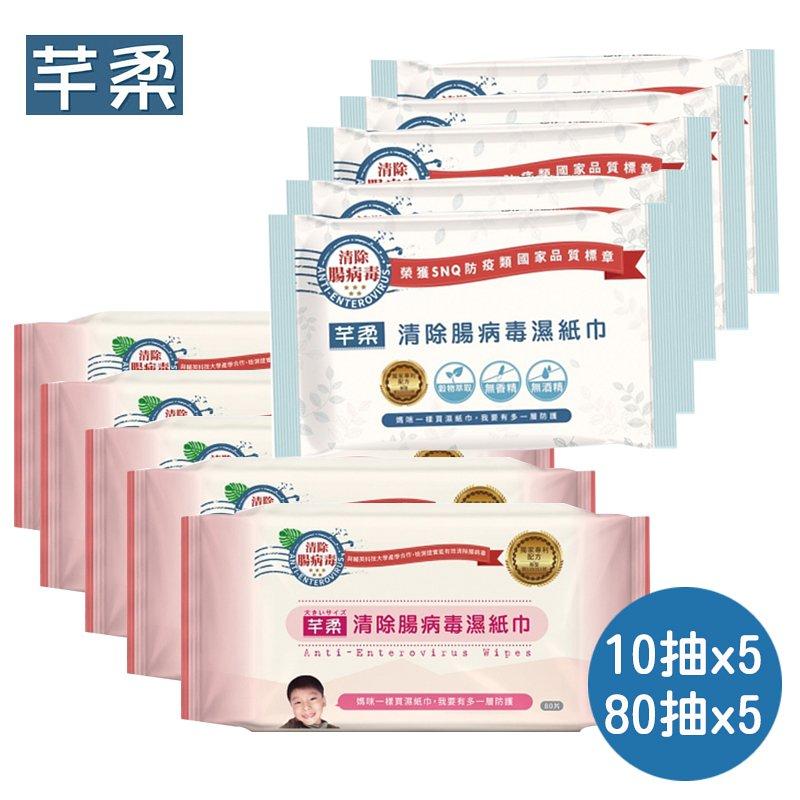 【芊柔】清除腸病毒濕紙巾5大5小優惠組 (10入)