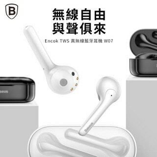 【Baseus】倍思台灣公司貨 W07 TWS真無線藍芽耳機 無線耳機 無線快充 降噪/智能/藍芽5.0/IP55