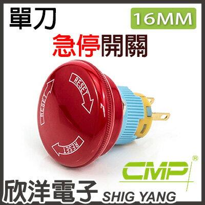 ※欣洋電子※16mm塑殼急停開關(單刀)33mm(S16602-33)CMP西普