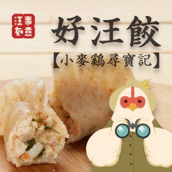 寵物狗鮮食【好汪餃】小麥雞尋寶記 (20入,每顆重量高達30g) 專為寵物設計的狗狗冷凍水餃,水煮即開動!