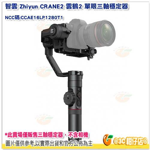 附收納盒+三腳架 智雲 Zhiyun CRANE2 雲鶴2 單眼三軸穩定器 公司貨 CRANE 2 微單可用 跟焦 手持穩定器
