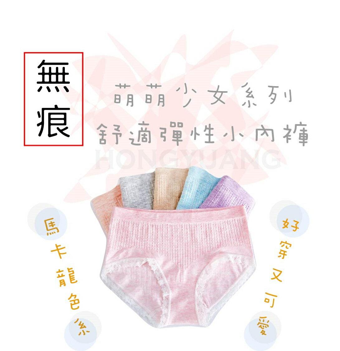 【現貨/預購】新款 馬卡龍色系 無痕純棉絲質內衣褲中低腰 少女內褲【H00042】