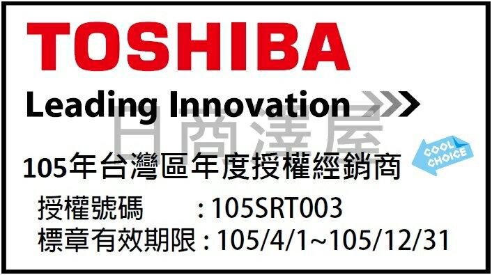 東芝TOSHIBA LED RGB 高演色智慧調光 羅浮宮吸頂燈 星月版T77RGB12-W
