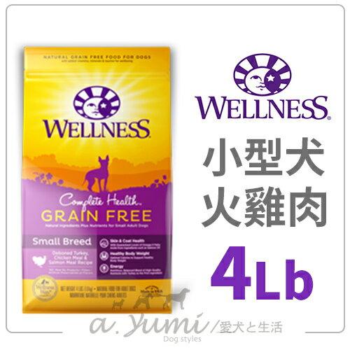 Wellness-全方位無穀系列-小型犬-無穀火雞肉4磅犬飼料