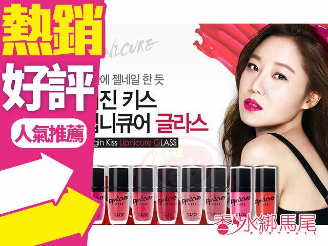 韓國 CLIO 熱艷沸點釉光染唇蜜 4.7G◐香水綁馬尾◐