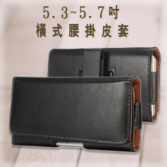 【5.3~5.7吋】iPhone 6 Plus/6S Plus/Galaxy A8/Desire 728/828/830 羊皮紋 橫式手機腰掛皮套/旋轉夾式保護套