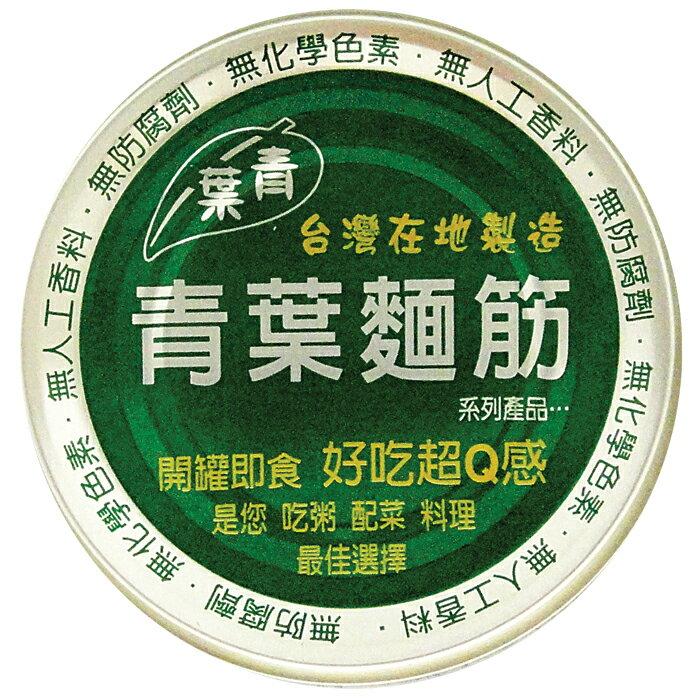 青葉 麵筋 120g (48罐)/箱【康鄰超市】