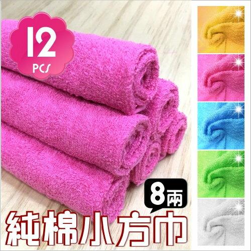 8兩純棉小方巾.毛巾(12條-五色)餐飲招待 [55006]肩頸按摩指壓油壓熱敷