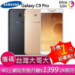 三星Samsung Galaxy C9 Pro攜碼至台灣大哥大 4G吃到飽 月租1399 24個月