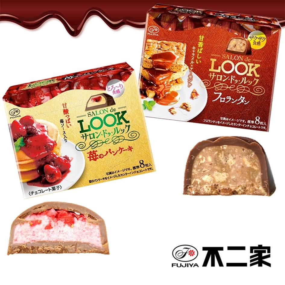 【Fujiya不二家】SALEON de LOOK巧克力-草莓鬆餅風味/焦糖杏仁風味 51-56g 不二家 サロン・ドゥ・ルック 日本進口零食▶滿699立折69▶全館滿499免運
