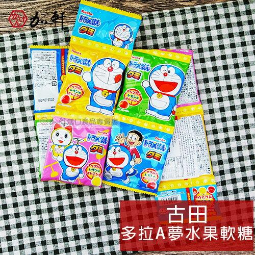 加軒進口食品:《加軒》日本古田4連多拉A夢綜合水果軟糖★1月限定全店699免運