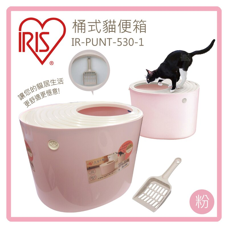 【力奇】IRIS 立桶式貓便盆(粉) IR-PUNT-530-4 -1050元【加高防漏砂設計】(H092F04)