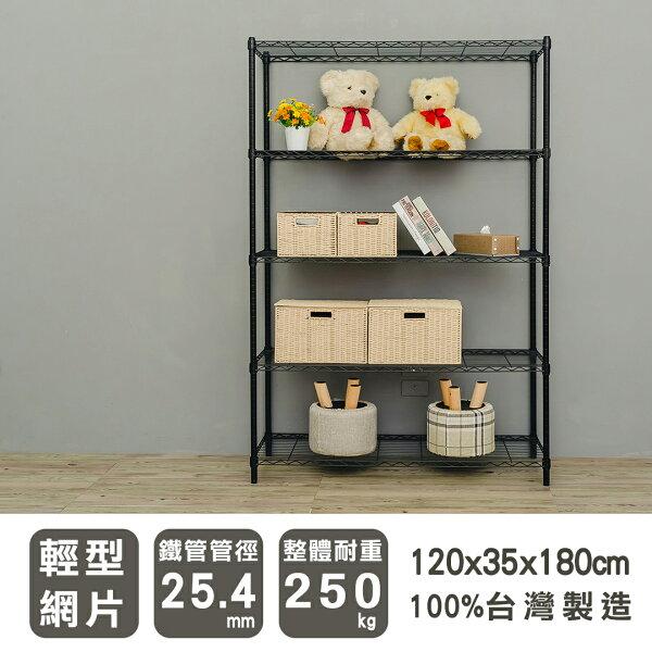 【dayneeds】輕型120x35x180公分五層烤黑波浪架展示架倉儲架衣櫥架鐵架鞋架