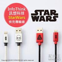 【配件王】InfoThink StarWars 星際大戰 Lightning 快充傳輸線 充電線 蘋果認證 白兵 黑武士
