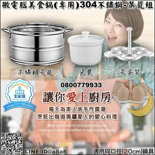 美食鍋專用304不鏽鋼蒸籠組TCY-2701A【3期0利率】【本島免運】