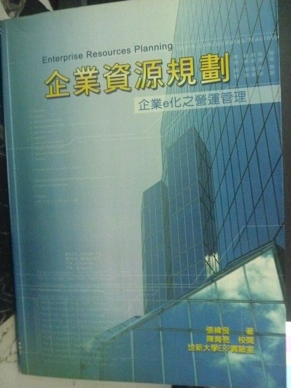 ~書寶 書T2/大學商學_QXP~企業資源規劃:企業e化之營運管理_ 650_張緯良