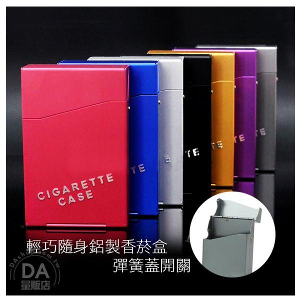 《DA量販店》樂天最低價 超輕 鋁製 彈簧開關 香煙盒 可放置打火機 顏色隨機 贈品 禮品 婚禮小物(37-385)