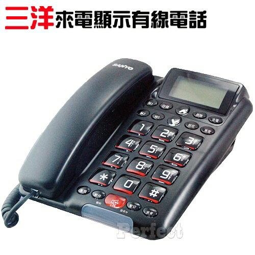 【SANYO ● 三洋】全免持對講來電顯示電話 TEL-011  **免運費**