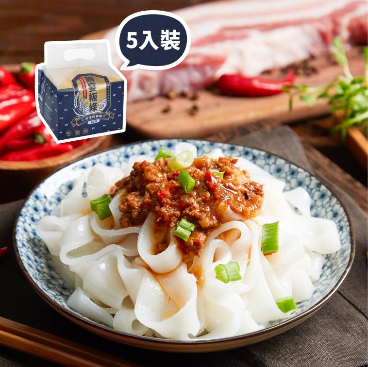 【國宴粄條】栗園米食 | 川味麻辣粄條 | 5入一組