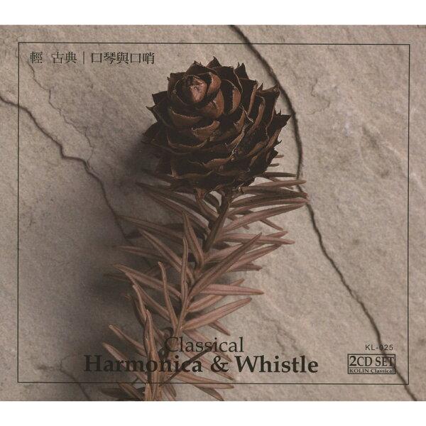 輕古典/口琴與口哨(2CD)