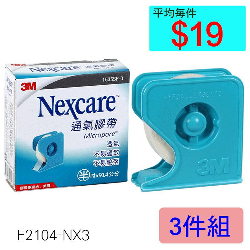 【醫康生活家】3M 通氣膠帶(白) 1/2吋有台 (單入/盒) ►►3件組