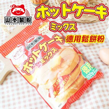 日本 山本製粉 德用鬆餅粉 500g 鬆餅粉 麵粉 烘焙 手做 點心 甜點 鬆餅 山本鬆餅粉【N103960】