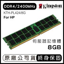 金士頓 Kingston DDR4 2400 ECC 8GB 伺服器記憶體 KTH-PL424/8G 伺服器 8G