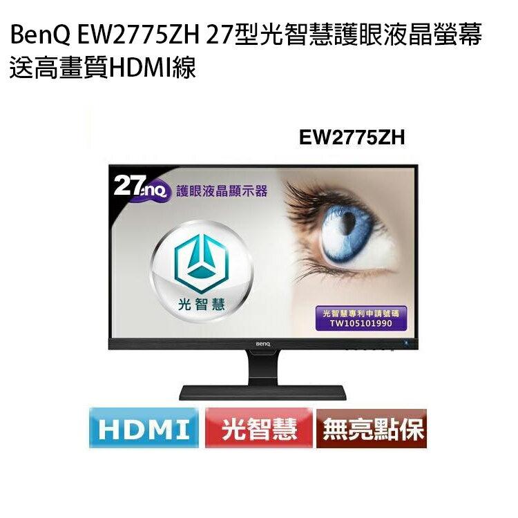 [喬傑數位]BENQ EW2775ZH螢幕