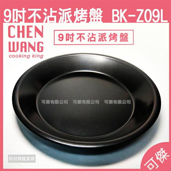 CHENWANG9吋不沾派烤盤BK-Z09L不沾派烤盤模具烤盤模型9吋烘焙蛋糕專用裸裝