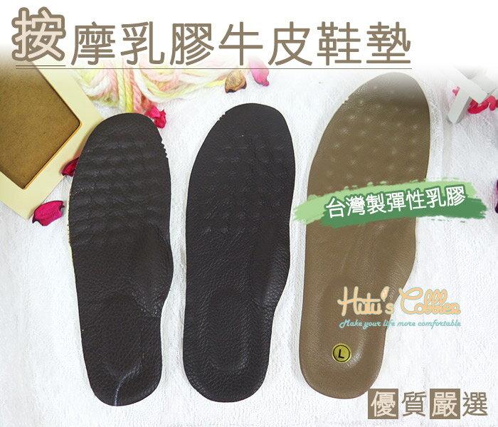 ○糊塗鞋匠○ 優質鞋材 台灣製造 C38 按摩牛皮乳膠鞋墊 10mm厚 足弓支撐 包鞋 皮鞋