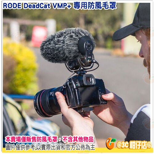 @3C 柑仔店@ RODE DeadCat VMP+ 專用防風毛罩 適用 VideoMic Pro+ 麥克風 2