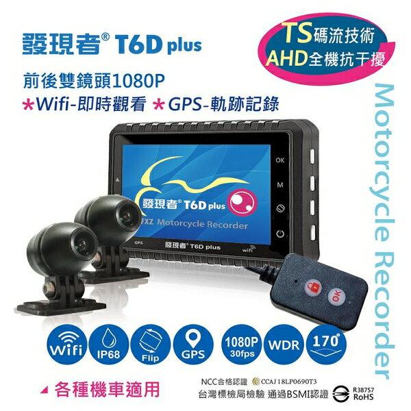 【發現者】T6D plus 機車雙鏡頭行車記錄器+Wifi+GPS軌跡
