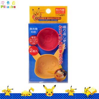 皮卡丘 造型矽膠小菜盒 烘焙壓模 收納盒 飯糰壓模 寶可夢 大臉 寶貝球 日本進口正版 104176