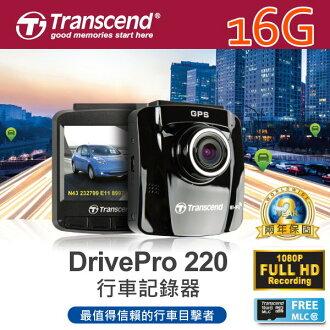 創見 DrivePro 220 GPS 測速 WIFI 行車記錄器(贈16G)