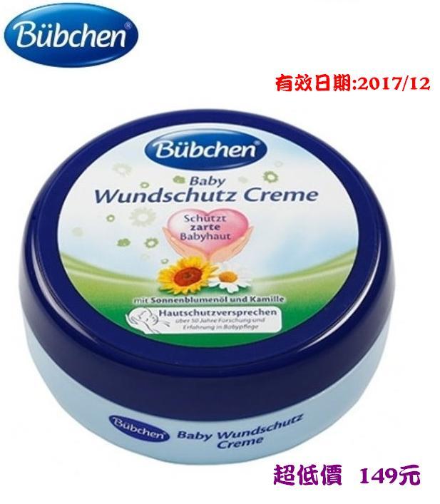 *美馨兒* Bubchen 護膚膏[德國原裝進口] 150ml 元 (有效日期2017/12月)(只有4組)