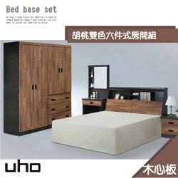 【UHO】胡桃雙色6件組(床頭箱+床底+床邊櫃+化妝台+衣櫥*2)(5尺雙人/6尺雙人加大)