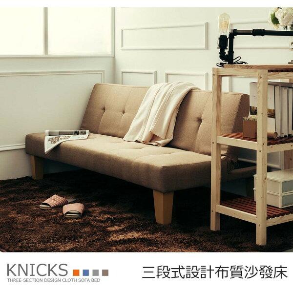 【dayneeds】【免運費】Knicks三段式設計布質沙發床【四色】雙人沙發布沙發沙發