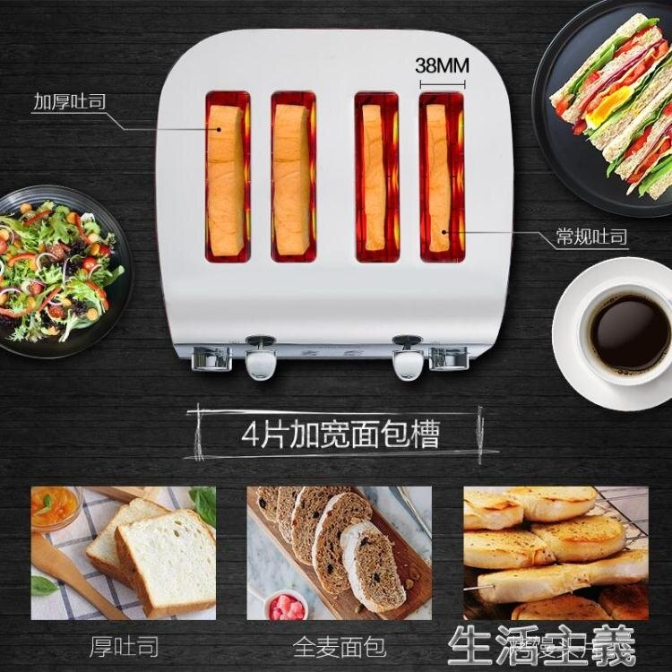 麵包機 烤面包機家用4片多士爐商用烤土司早餐吐司機全自動 斯樂得Silede Fashion家居館